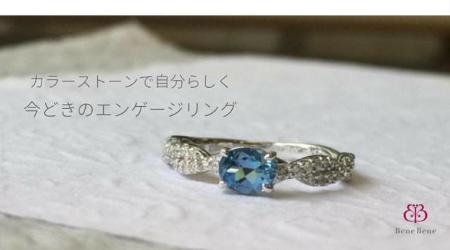 自分らしい婚約指輪・エンゲージリングを選ぶなら、カラーストーンがおすすめ!