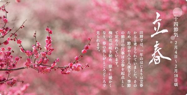 味覚は知識。日本の美しい四季<24節気>を旬の食事ともに過ごす暮らし歳時記。春<立春。雨水。啓蟄。春分。清明。穀雨>