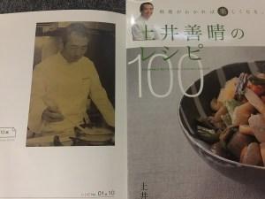 食欲を知識欲に変える!おすすめ料理本6選♪