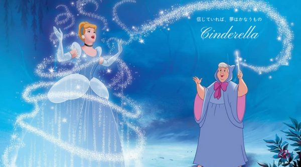 プリンセスの魅力を探る ディズニープリンセス「シンデレラ」の生き方、夢、こだわりとは?|ベーネベーネ