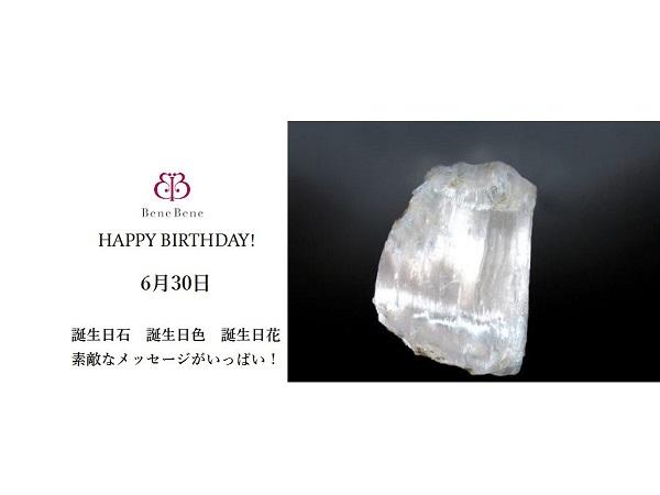 6月30日生まれのあなた。お誕生日おめでとうございます。誕生石はユーレックサイト・キャッツ・アイ、意味と誕生花、プレゼントは?