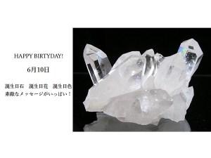 6月10日生まれのあなた。お誕生日おめでとうございます。誕生石はクリスタル原石、意味と誕生花、プレゼントは?