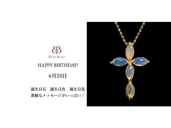 6月24日生まれのあなた。お誕生日おめでとうございます。誕生石はウォーターオパール、意味と誕生花、プレゼントは?