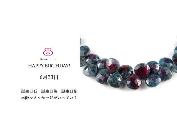 6月23日生まれのあなた。お誕生日おめでとうございます。誕生石はルビーインゾイサイト、意味と誕生花、プレゼントは?
