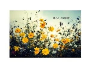 二十四節・日本の行事で「秋」を楽しむ (お盆、お彼岸、中秋の名月、紅葉狩り)