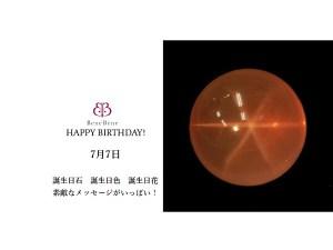 7月7日生まれのあなた。お誕生日おめでとうございます。誕生石はスターローズクォーツ、意味と誕生花、プレゼントは?