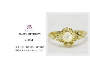 7月25日生まれのあなた。お誕生日おめでとうございます。誕生石はマザーオブパール,意味と誕生花、プレゼントは