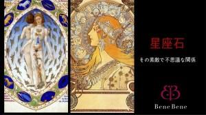 【星座石】は運命の宝石!?星座と宝石の不思議で素敵な関係。