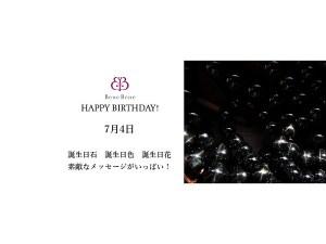 7月4日生まれのあなた。お誕生日おめでとうございます。誕生石はスター・ダイオプサイド、意味と誕生花、プレゼントは?