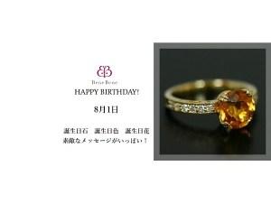 8月1日生まれのあなた。お誕生日おめでとうございます。誕生石はシトリン,意味と誕生花、プレゼントは。