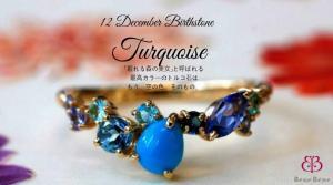 12月誕生石はトルコ石【ターコイズ】。最古の宝石のひとつとして古来から愛されるそのワケとは?|ベーネベーネ