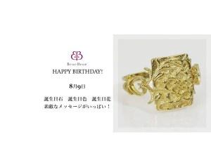 8月9日生まれのあなた。お誕生日おめでとうございます。誕生石はイエロー・ゴールド,意味と誕生花、プレゼントは。