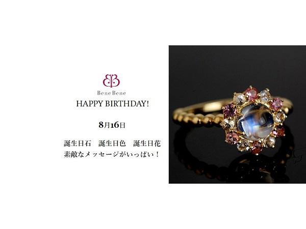 8月16日生まれのあなた。お誕生日おめでとうございます。誕生石はラブラドライト,意味と誕生花、プレゼントは。