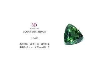 8月6日生まれのあなた。お誕生日おめでとうございます。誕生石はダークグリーン・ジルコン,意味と誕生花、プレゼントは。