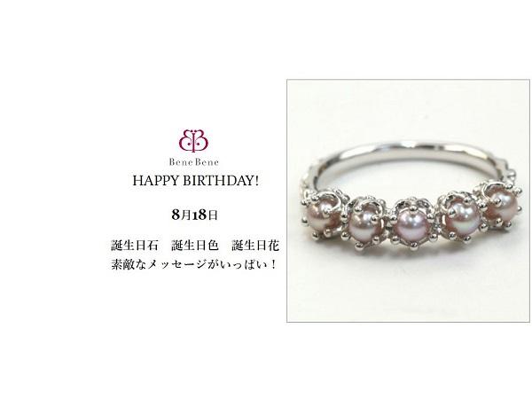 8月18日生まれのあなた。お誕生日おめでとうございます。誕生石は淡水パール,意味と誕生花、プレゼントは。