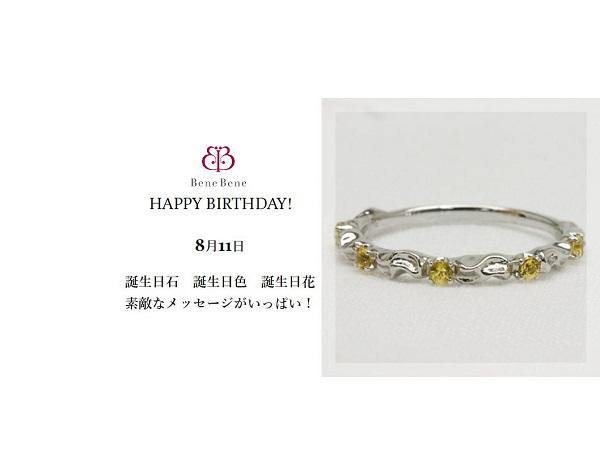 8月11日生まれのあなた。お誕生日おめでとうございます。誕生石はイエロー・サファイア,意味と誕生花、プレゼントは。