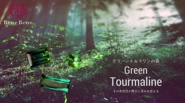 グリーントルマリンの森。森のイメージはグリーントルマリンに通じる|ベーネベーネ