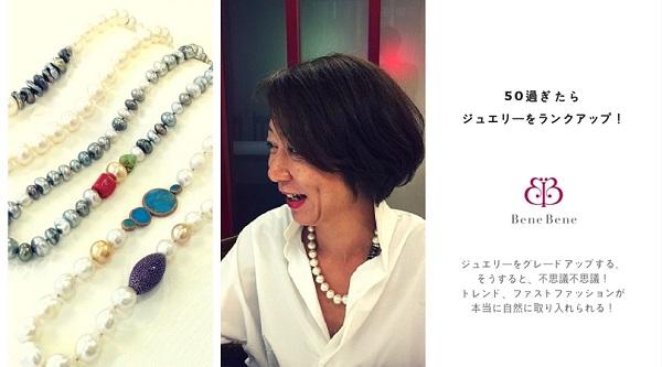 【ココ.シャネル方式!?】55歳の私、手持ちの真珠ネックレスに手を加えたらファストファッションも自由自在♪