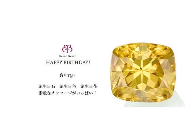 8月13日生まれのあなた。お誕生日おめでとうございます。誕生石はイエロー・ジルコン,意味と誕生花、プレゼントは。