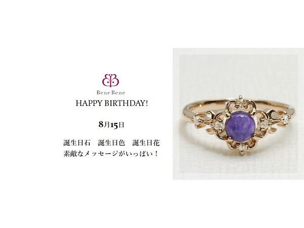 8月15日生まれのあなた。お誕生日おめでとうございます。誕生石はチャロアイト,意味と誕生花、プレゼントは。