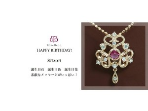 8月20日生まれのあなた。お誕生日おめでとうございます。誕生石はルビー ,意味と誕生花、プレゼントは。