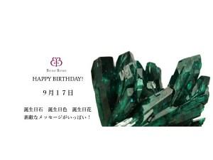 9月17日生まれのあなた。お誕生日おめでとうございます。誕生石はダイオプテーズ,意味と誕生花、プレゼントは。