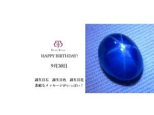 9月30日生まれのあなた。お誕生日おめでとうございます。誕生石はブルー.スターサファイア ,意味と誕生花、プレゼントは。