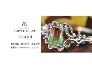 9月25日生まれのあなた。お誕生日おめでとうございます。誕生石はバイカラートルマリン ,意味と誕生花、プレゼントは。