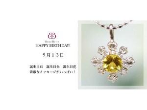 9月13日生まれのあなた。お誕生日おめでとうございます。誕生石はゴールデンベリル,意味と誕生花、プレゼントは。