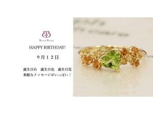 9月12日生まれのあなた。お誕生日おめでとうございます。誕生石はペリドット,意味と誕生花、プレゼントは。