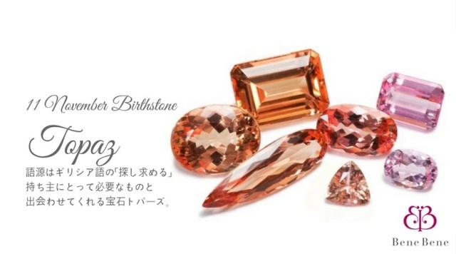 11月の誕生石トパーズとは?「皇帝の」と冠される唯一の宝石。その意味と歴史、言い伝えについて|ベーネベーネ
