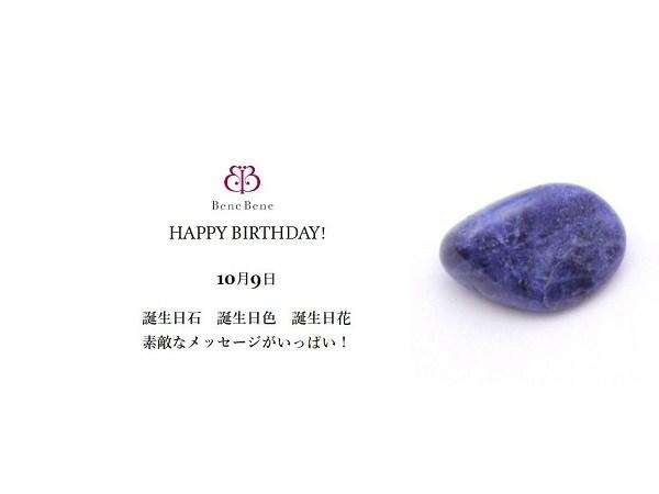 10月9日生まれのあなた。お誕生日おめでとうございます。誕生石はブルー・オニキス,意味と誕生花、プレゼントは。