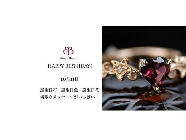 10月11日生まれのあなた。お誕生日おめでとうございます。誕生石はロードライト・ガーネット,意味と誕生花、プレゼントは。