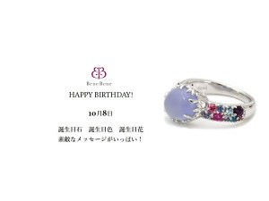 10月8日生まれのあなた。お誕生日おめでとうございます。誕生石はブルー・カルセドニー,意味と誕生花、プレゼントは。