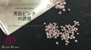 かっこいいピンクダイヤなら、この色を選ぼう!【稀少色】スチールピンクダイヤモンド。