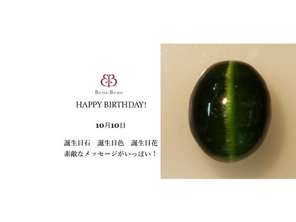 10月10日生まれのあなた。お誕生日おめでとうございます。誕生石はトルマリン・キャッツ・アイ,意味と誕生花、プレゼントは。