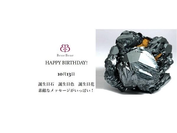 10月13日生まれのあなた。お誕生日おめでとうございます。誕生石はヘマタイト,意味と誕生花、プレゼントは。