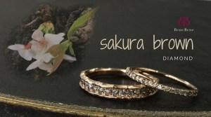 「桜ブラウンダイヤ」カラーストーンを選ぶ基準で選ぶファンシーカラーダイヤ
