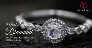 4月の誕生石は【ダイヤモンド】ジュエリーの代名詞的存在感。そのまばゆい輝きと強固な結晶の意味や歴史について|ベーネベーネ