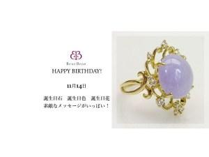 11月14日生まれのあなた。お誕生日おめでとうございます。誕生石はラベンダー・ジェード,意味と誕生花、プレゼントは