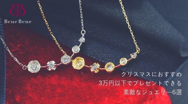 【3万円以内】で贈れるプレゼント。クリスマスや誕生日におすすめのジュエリー6選