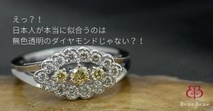無色透明じゃなかった?!色石屋が教える「日本人がほんとうに似合うダイヤモンドの色」とは?