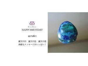 12月16日生まれのあなた。お誕生日おめでとうございます。誕生石はアジュールマラカイト。意味と誕生花、プレゼントは