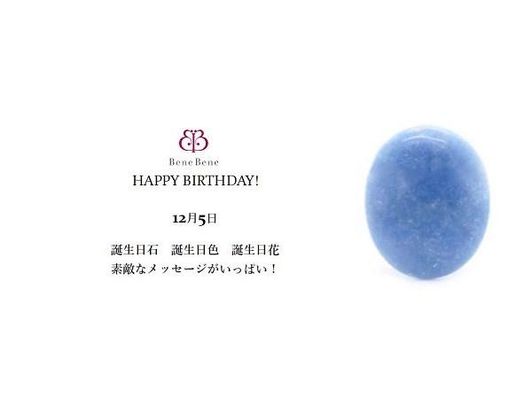 12月5日生まれのあなた。お誕生日おめでとうございます。誕生石はエンジェライト。意味と誕生花、プレゼントは