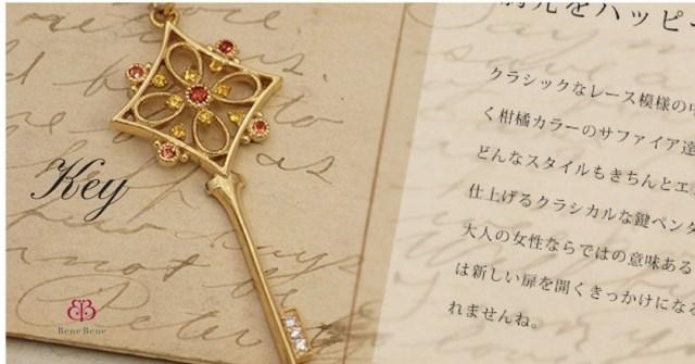 鍵モチーフの意味とは?由来や歴史など|ベーネベーネ