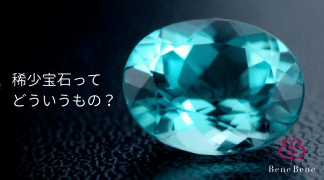 宝石のなかの【稀少石】って、どういうもの?意味や定義を知ろう。|ベーネベーネ