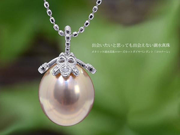 6月誕生石パール真珠あこや真珠湖水真珠タヒチ真珠南洋真珠3