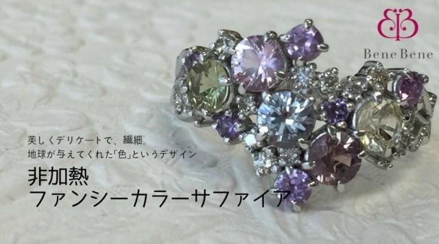 非加熱ファンシーカラーサファイアとは?宝石の専門家がすすめるデリケートなまでの美しい発色!|ベーネベーネ