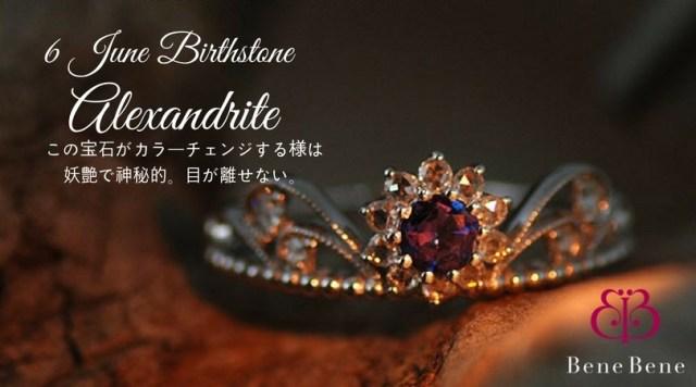 6月の誕生石【アレキサンドライト】ロシア皇帝由縁のこの宝石は神秘的に美しい青緑色から鮮やかな赤へカラーチェンジ。