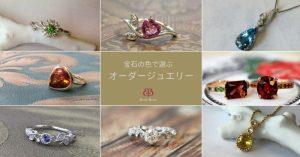 あなたの宝石は何色? 宝石の色で選ぶオーダージュエリー(制作例)